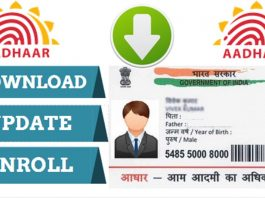 How To Link Your Adhaar Number With Mobile Number